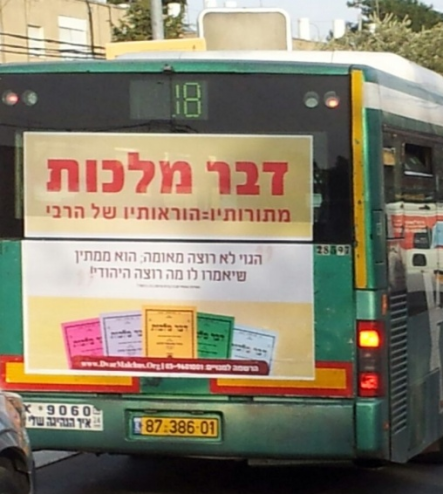 "Israel's largest bus company runs ad: ""The non-Jew doesn't want a thing, he waits to be told what the Jew wants!"" pic.twitter.com/UZfLg114Mz"